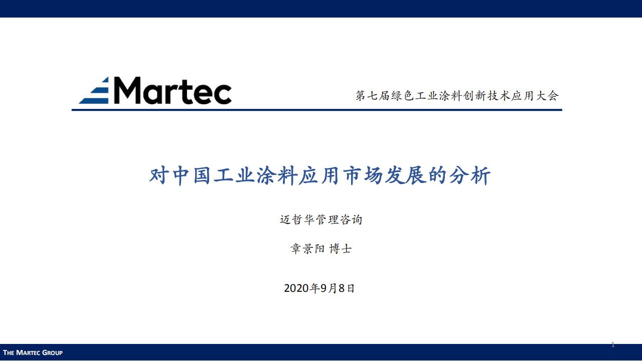 涂料下游市场-Martec-0908_00.png